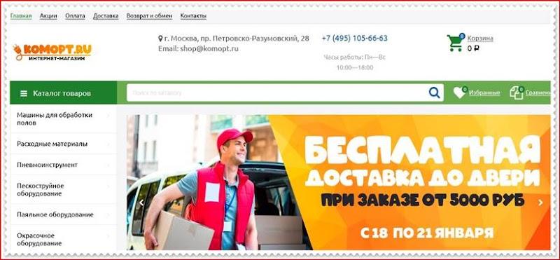 Мошеннический сайт komopt.ru – Отзывы о магазине, развод! Фальшивый магазин