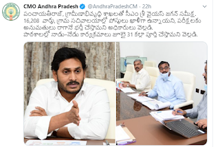 AP Grama Sachivalayam New Notification for 16208 Jobs in Ward, Grama Sachivalayams