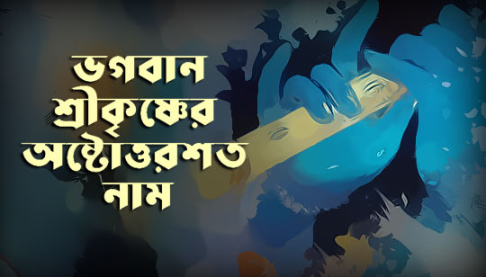 Krishner Oshtotor Shoto Naam Lyrics 108 Names of Lord Krishna