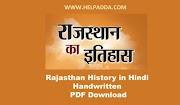 Raj History Best Handwritten Class Notes PDF (Patwari, Librarian)