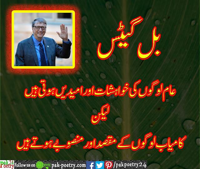Bill Gates Quotes Urdu, Motivational Quotes Urdu