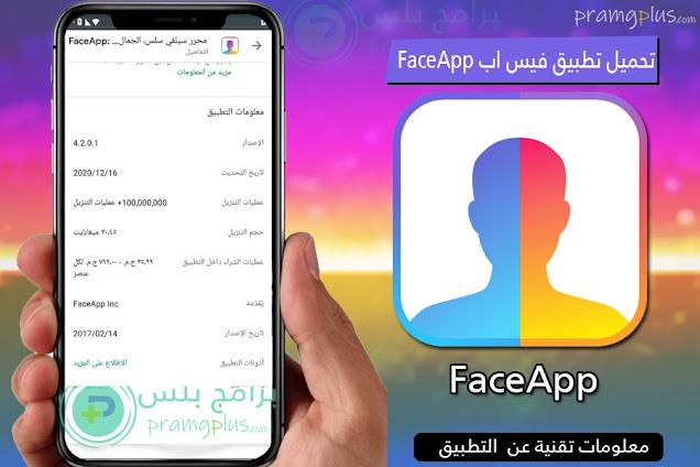 معلومات تحميل فيس اب FaceApp