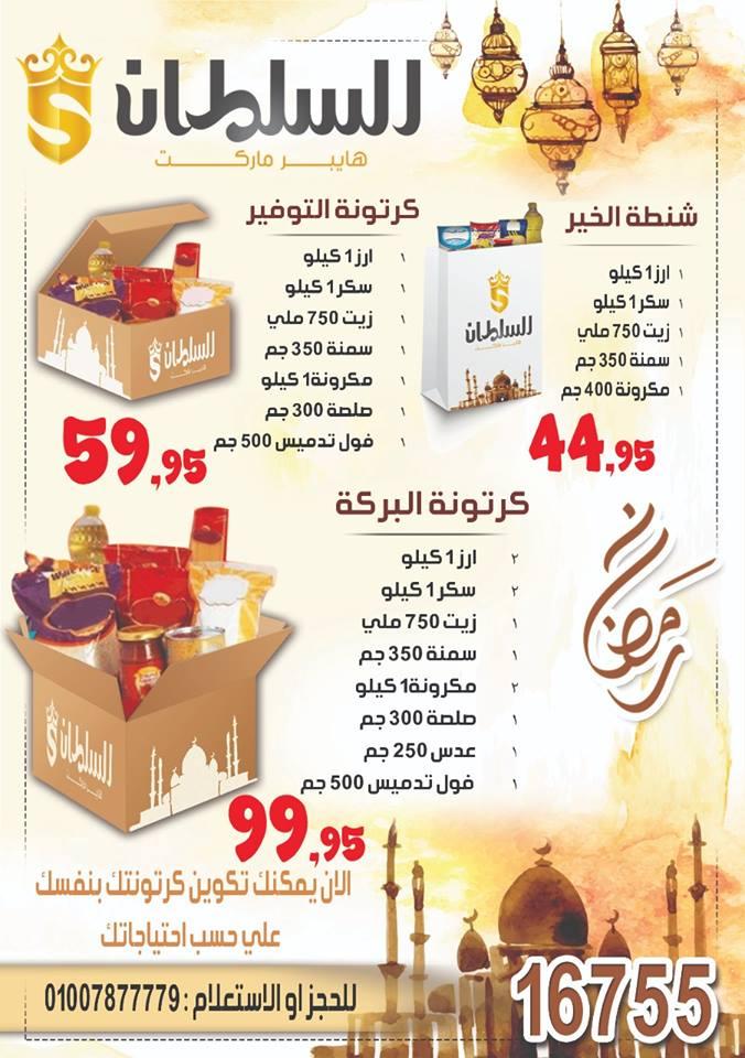 عروض كرتونة رمضان 2018 من السلطان هايبر ماركت