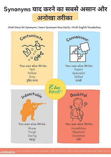 Learn-Synonyms-Very-Easily-Hindi-Story-On-Synonyms-Vocabulary-yaad-karne-ki-trick-synonyms-yaad-karne-ka-tarika-synonyms-kaise-yaad-kare