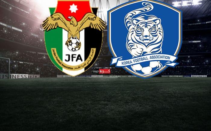 موعد مباراة الأردن وكوريا الجنوبية فى كأس اسيا اليوم الأحد 19 يناير 2020 والقنوات الناقلة