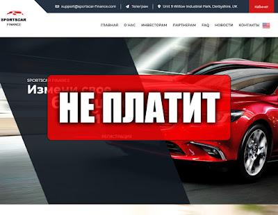 Скриншоты выплат с хайпа sportscar-finance.com