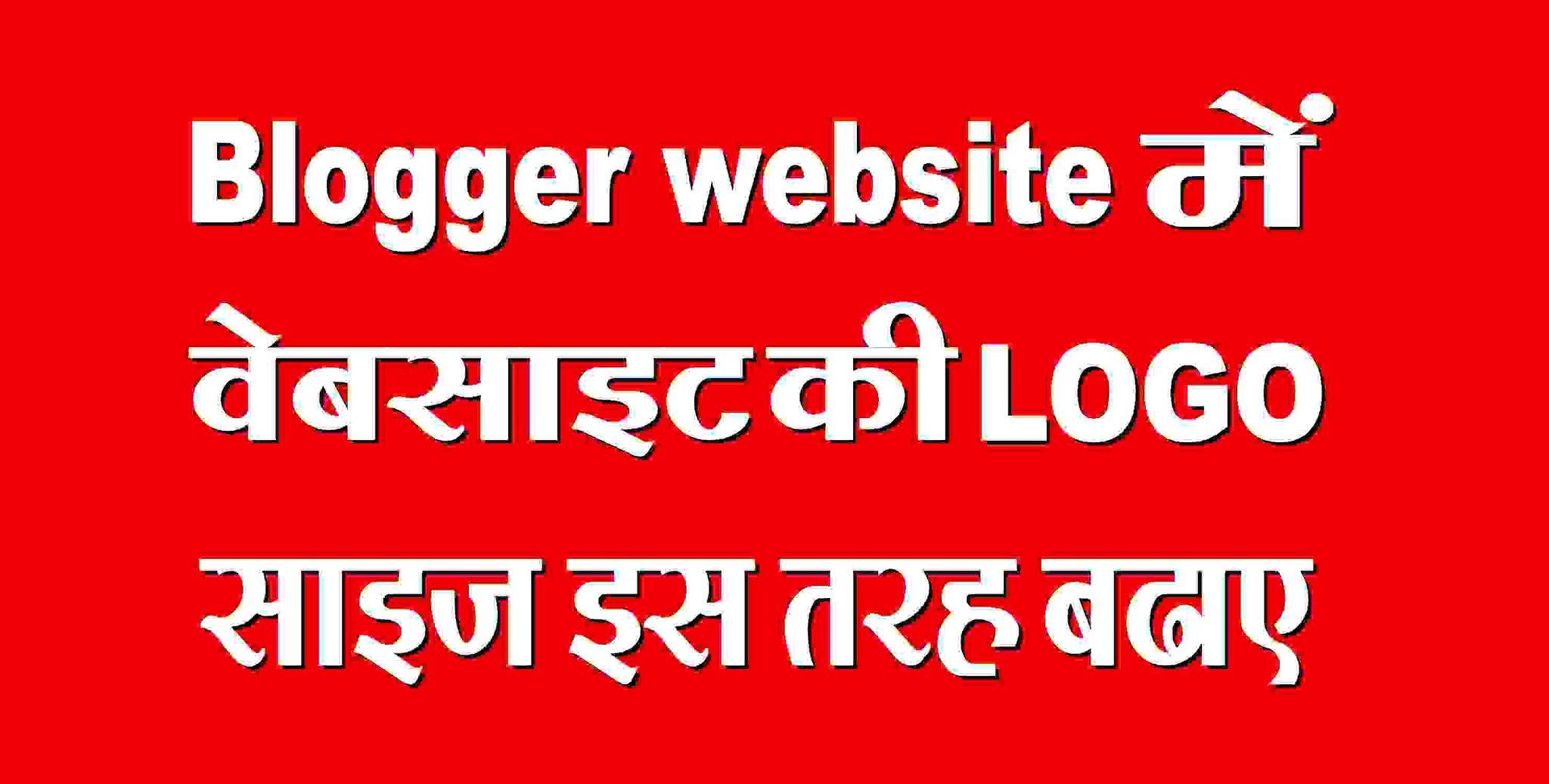Blogger me logo ki size kaise badhaye