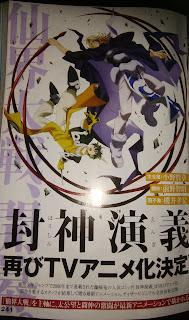 """Nueva adaptación anime para el manga """"Hoshin Engin"""" de Ryu Fujisaki"""