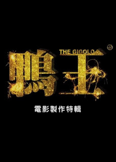Download Film The Gigolo (2015) BluRay 1080p Subtitle Indonesia
