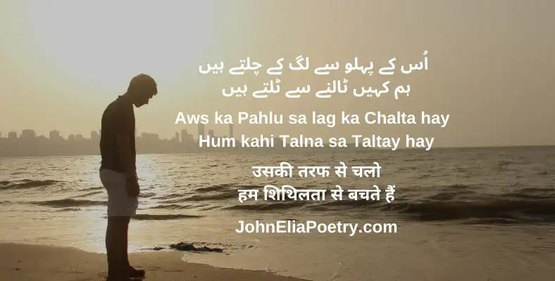 sad poetry john elia