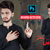 Muharram Special photo editing in Photoshop|Make Muharam UL Haram Indoor Photo in Photoshop&PicsArt