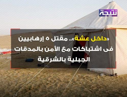 عاجل   مقتل 5 إرهابيين فى اشتباكات مع الأمن بمحافظة الشرقية
