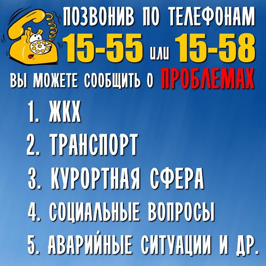 Дежурный исполкома Бердянск НОВЫЙ номер телефона, пожаловаться в горисполком, адрес, телефон, контакты, емайл