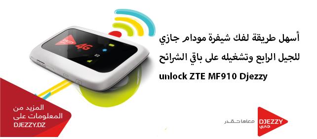 أسهل طريقة لفك شفرة مودام جازي unlock Djezzy ZTE MF910