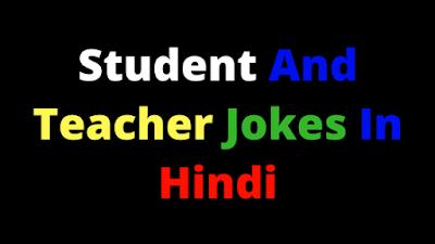 Student And Teacher Jokes In Hindi