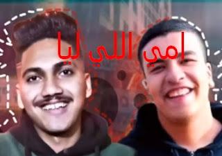 كلمات اغنيه امي اللي ليا ياما احمد الاسطورة مؤمن زوكا
