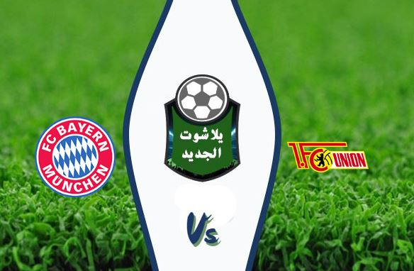 نتيجة مباراة بايرن ميونخ ويونيون برلين اليوم الأحد 17-05-2020 في الدوري الألماني