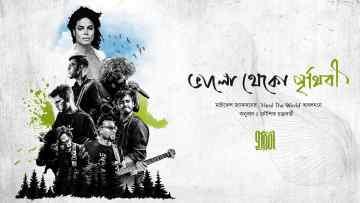 Bhhalo Thheko Prithibi Lyrics
