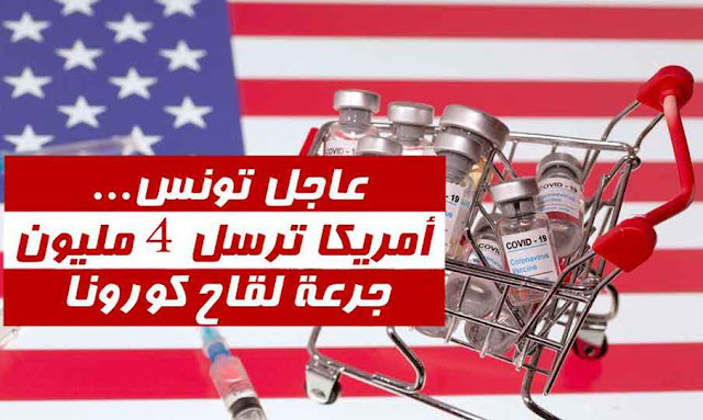 Vaccin – COVID : 4,3 millions de doses reçues par la Tunisie dans les prochains mois