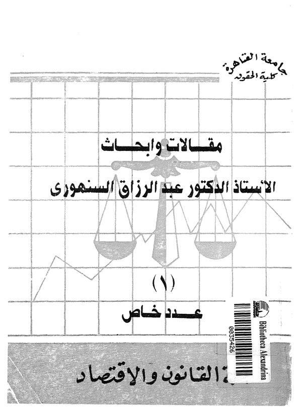 مقالات وابحاث الاستاذ الدكتور عبدالرزاق السنهورى.