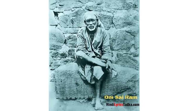 श्री साईं काकड़ आरती मराठी | Shree Sai chi Kakad Aarti Marathi