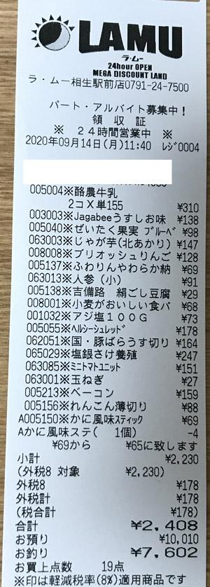 ラ・ムー 相生駅前店 2020/9/14 のレシート