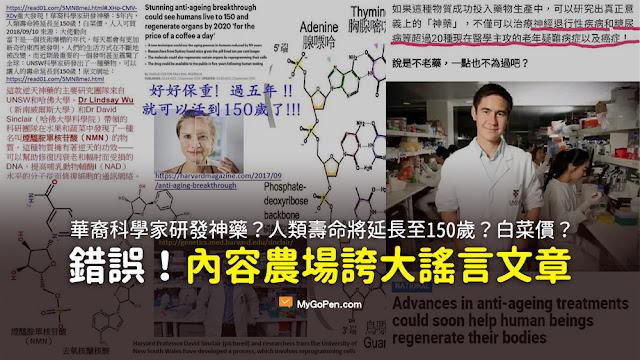 重大發現 華裔科學家研發神藥 5年內 人類壽命將延長至150歲 白菜價 人人可買 謠言