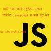 10वी कक्षा वाले स्टूडेंट्स अपना प्रोजेक्ट Javascript से कैसे पूरा करे