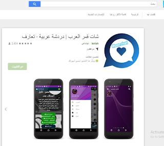 تطبيق شات عربي