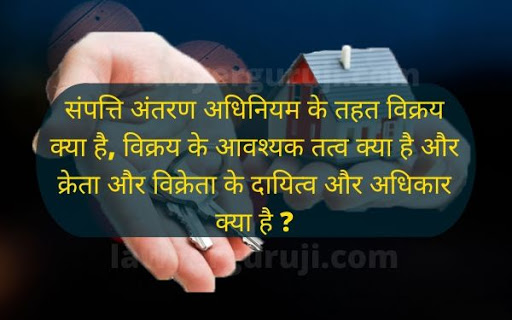 what is sale essential element of sale liabilities and right of seller and buyer under transfer of property act 1882` LLB note in Hindi
