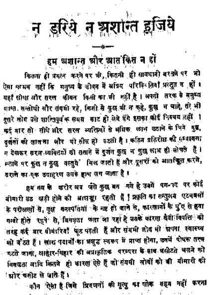 न डरिये न अशांत हों जिये : आचार्य श्रीराम शर्मा द्वारा पीडीऍफ़ पुस्तक | Na Dariye Na Ashant Hon Jiye : By Aacharya Shriram Sharma PDF Book In Hindi