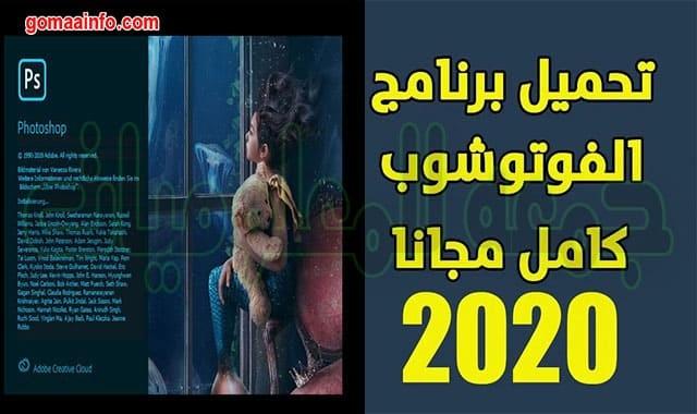 تحميل برنامج فوتوشوب 2020 | Adobe Photoshop CC v21.1.3.190
