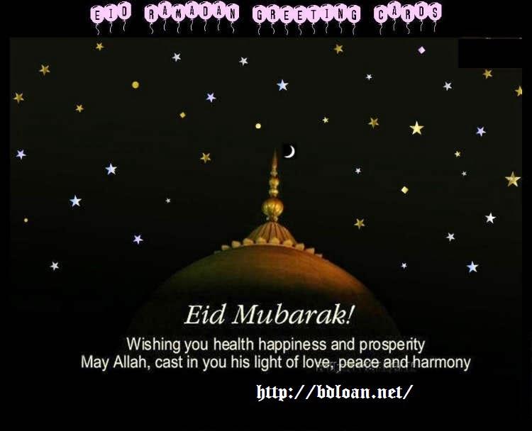 eid mubarak 2014 cards greeting sms mms 23 july 2014