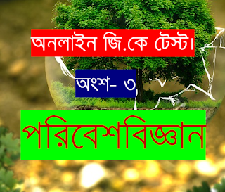 Environmental Science Bengali GK Online Test | Part- 3