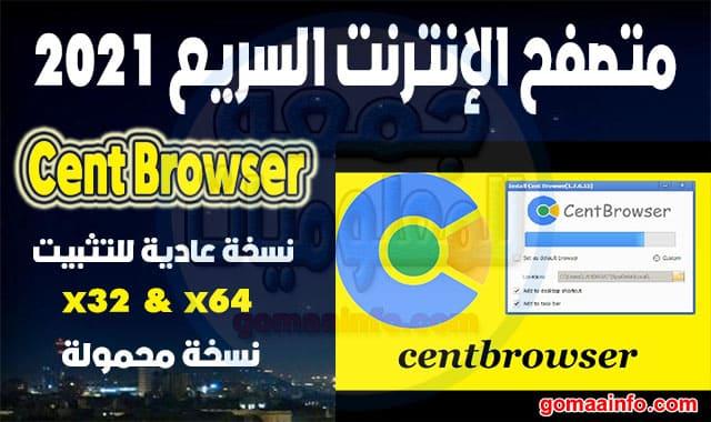 الاصدار الجديد من متصفح الإنترنت السريع 2021 Cent Browser