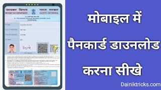 पेनकार्ड डाउनलोड कैसे  करें ? How to Download Pancard in Mobile ?