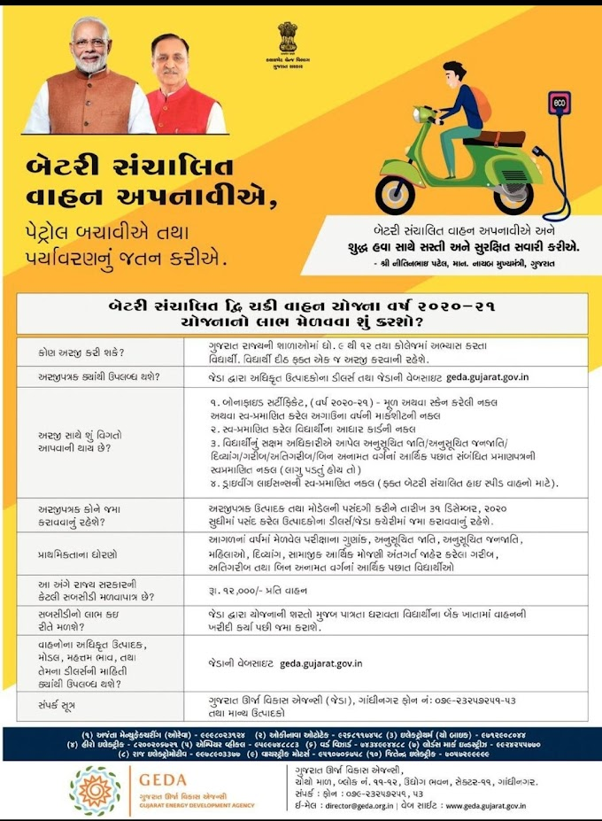 Latest Scheme Rs 12,000 To Students To Buy An Electric Two-Wheeler 2020