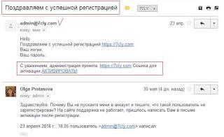 Ссылка на активацию аккаунта на сайте 7cly.com после регистрации