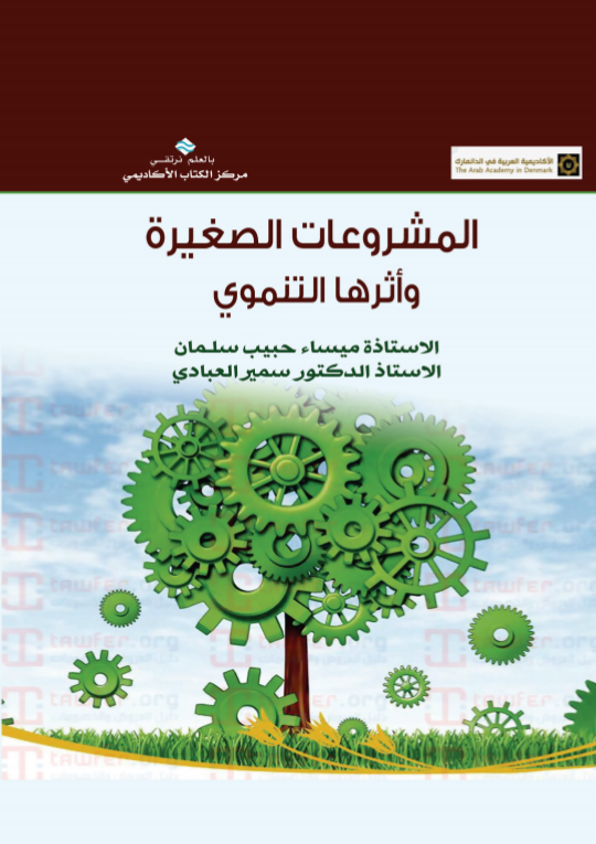 تحميل كتاب ريادة الاعمال pdf
