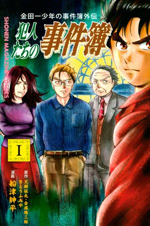 Kindaichi Shounen no Jikenbo Gaiden: Hannin-tachi no Jikenbo Manga