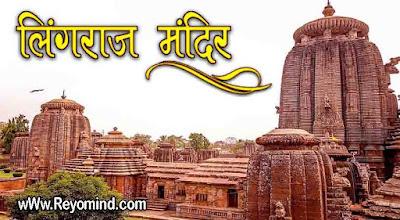 लिंगराज मंदिर का इतिहास-Lingaraj-Temple-Lingaraj-Mandir-temple architecture