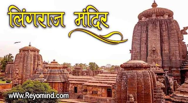 लिंगराज मंदिर का इतिहास-Lingaraj-Temple-Lingaraj-Mandir