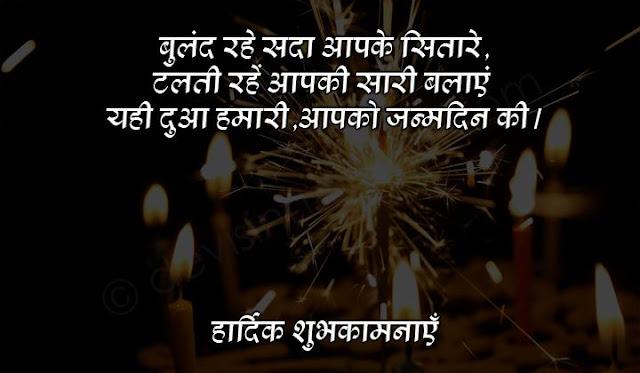 cute birthday shayari in hindi