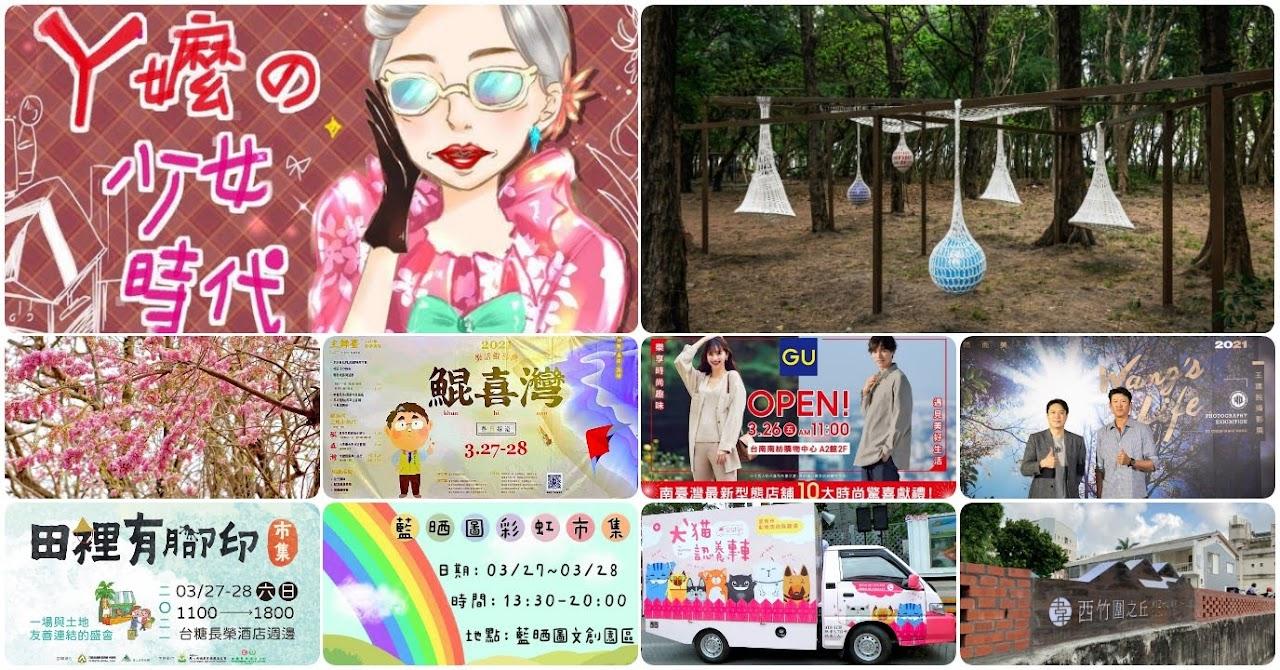 [活動] 2021/3/26-3/28|台南週末活動整理|資訊數:98