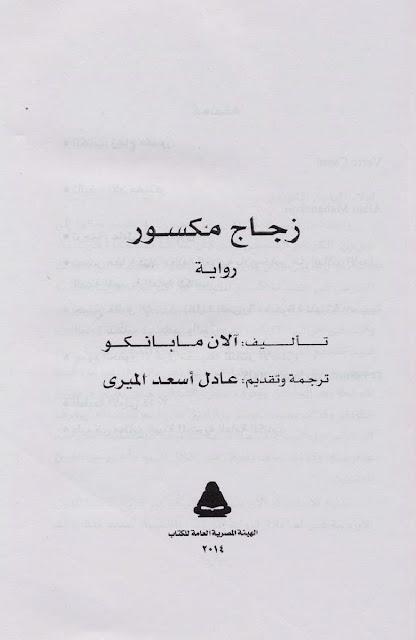 رواية زجاج مكسور - آلان مابانكو pdf - كوكتيل الكتب