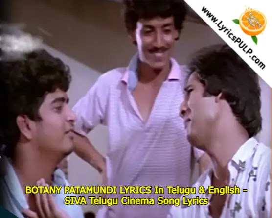 BOTANY PATAMUNDI LYRICS In Telugu & English - SIVA Telugu Cinema Song Lyrics