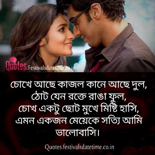 Instagram Bangla Love Shayari Download