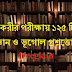 General Science and geography in bengali