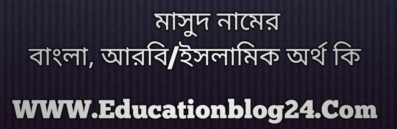 Masud name meaning in Bengali, মাসুদ নামের অর্থ কি, মাসুদ নামের বাংলা অর্থ কি, মাসুদ নামের ইসলামিক অর্থ কি, মাসুদ কি ইসলামিক /আরবি নাম
