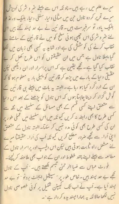 Sample page of Jinnat Dunya Novel